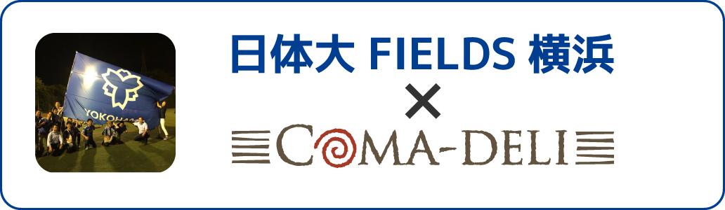 日体大フィールズ横浜 コマデリ comadeli サッカー なでしこリーグ